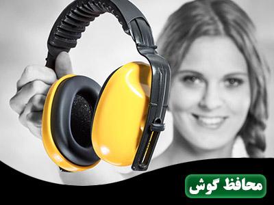 برای خرید انواع گوشی محافظ صداگیر کلیک کنید